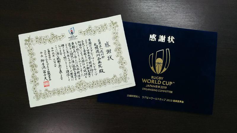 RWC2019_感謝状(ケース付).jpg